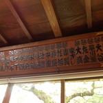 うなぎ・日本料理 ゑびす家 - 何か番付的な看板