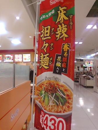 スガキヤ 南陽イオン店