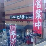 さっぽろ 火武偉 - 恵比寿駅東口方面からの店舗外観