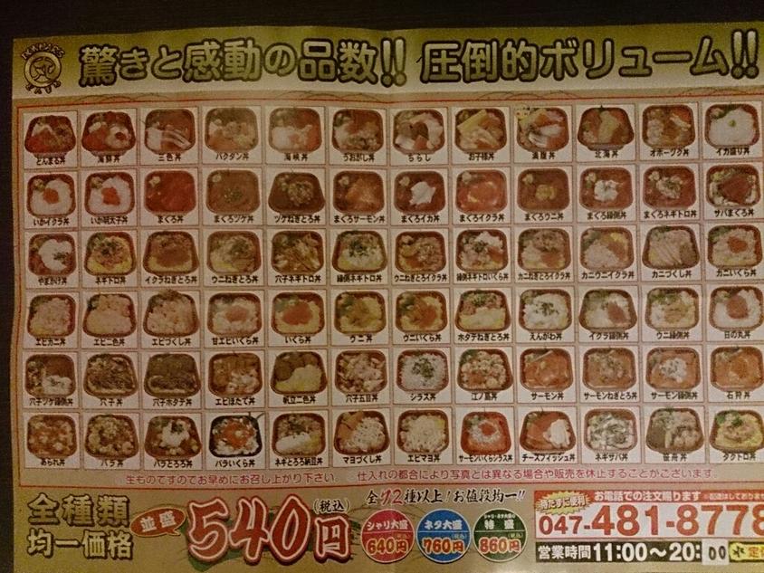 よっしゃ丼丸 実籾店
