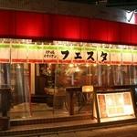 FESTA - クルクルがあるお店☆
