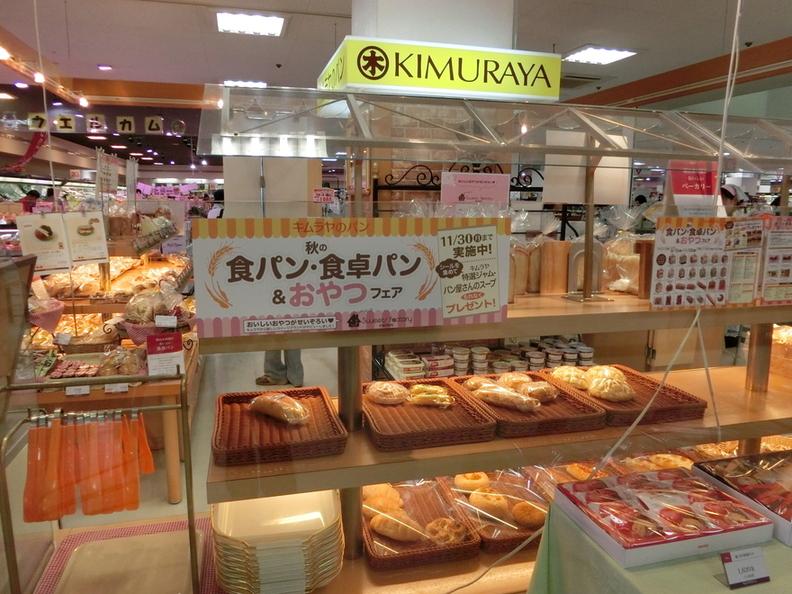 キムラヤのパン 庭瀬店