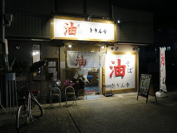 きりん寺 河内天美駅前店