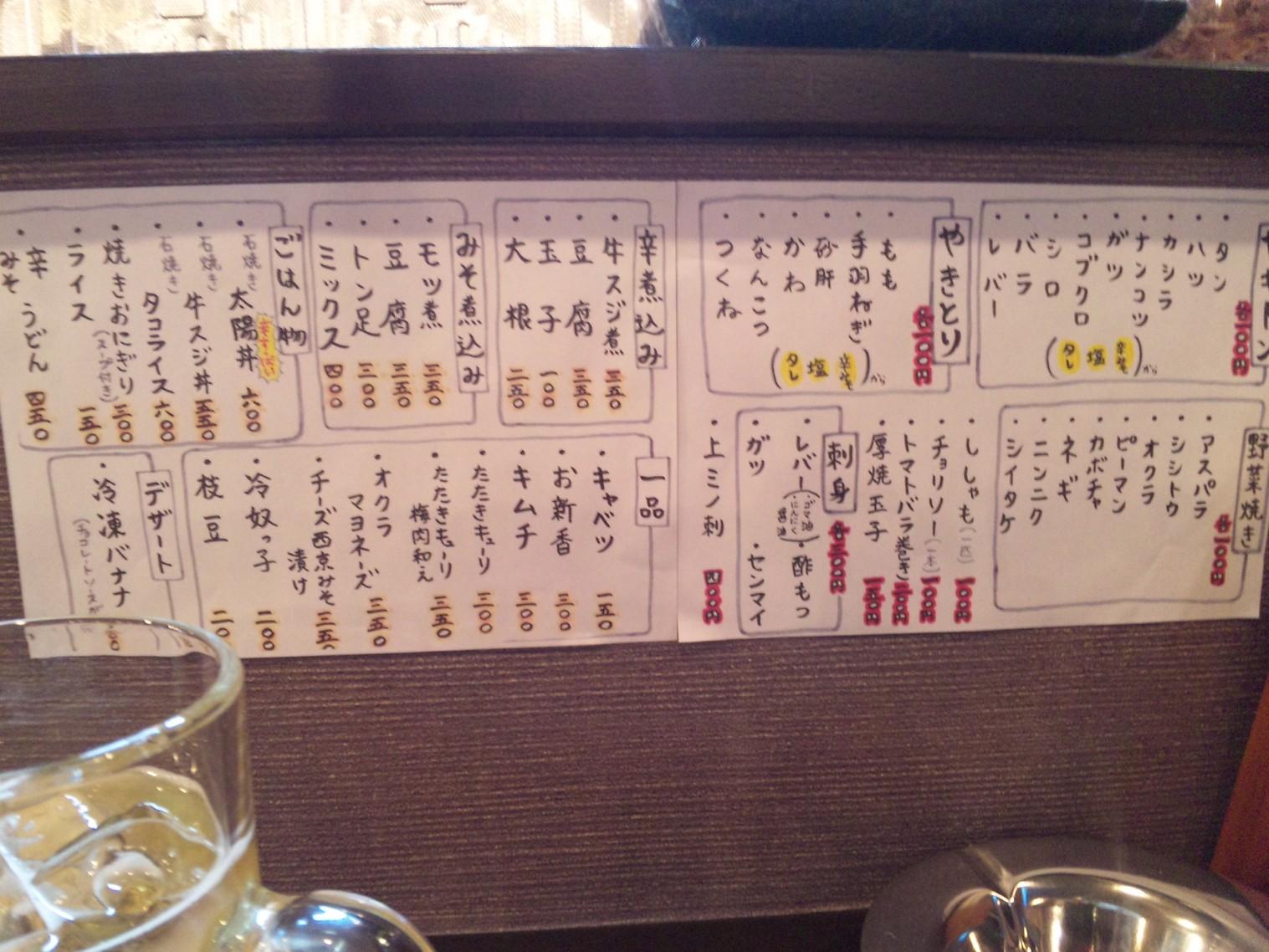 太陽食堂 幡ヶ谷店