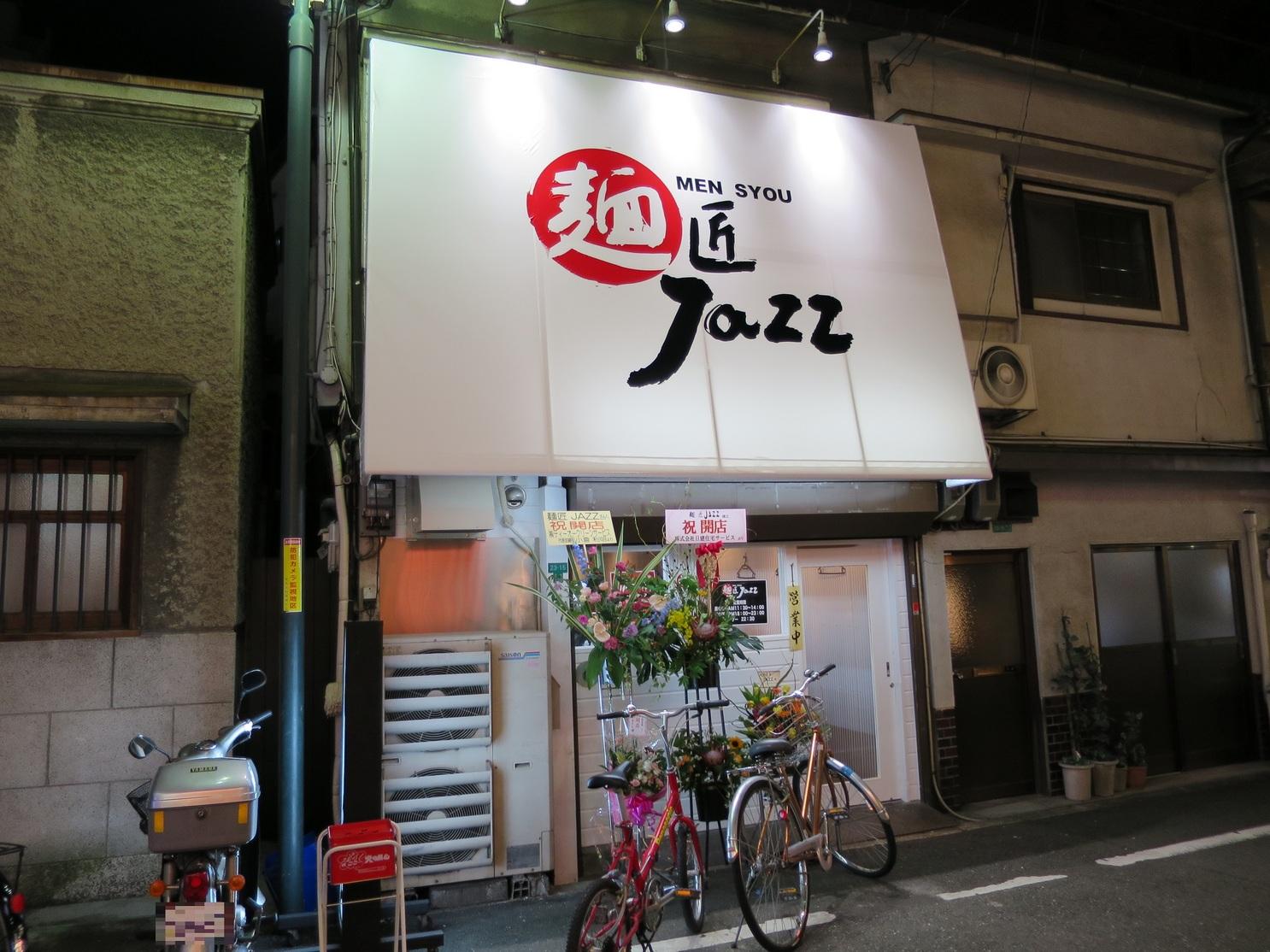 麺匠 Jazz
