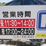 萬亭 愛岐大橋店 - らーめん萬亭(江南市) 食彩品館.jp撮影