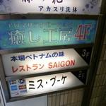 サイゴン・レストラン - 雑居ビル3F