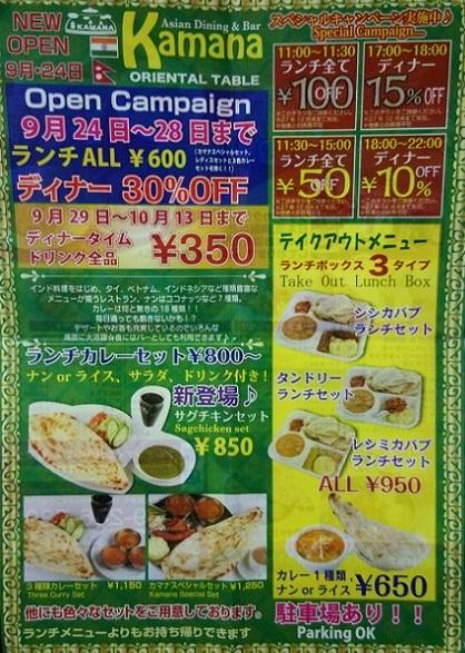 オリエンタルテーブル カマナ 中浦和店