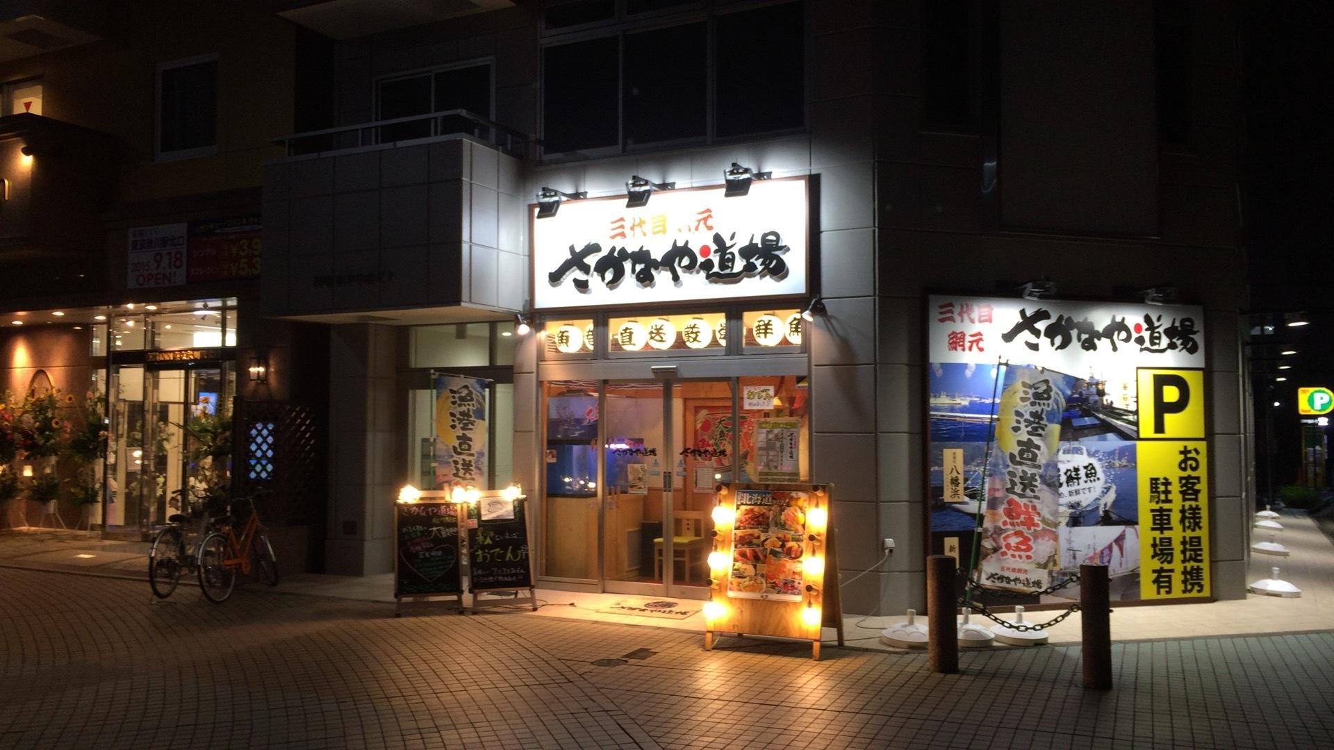 三代目網元 さかなや道場 秋川駅前店