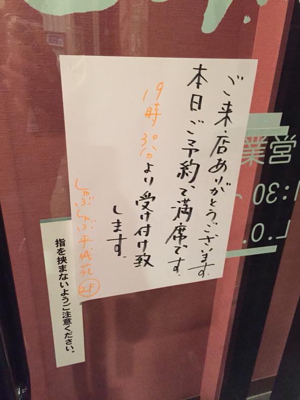 しゃぶしゃぶ・すき焼き 平城苑 大泉学園店