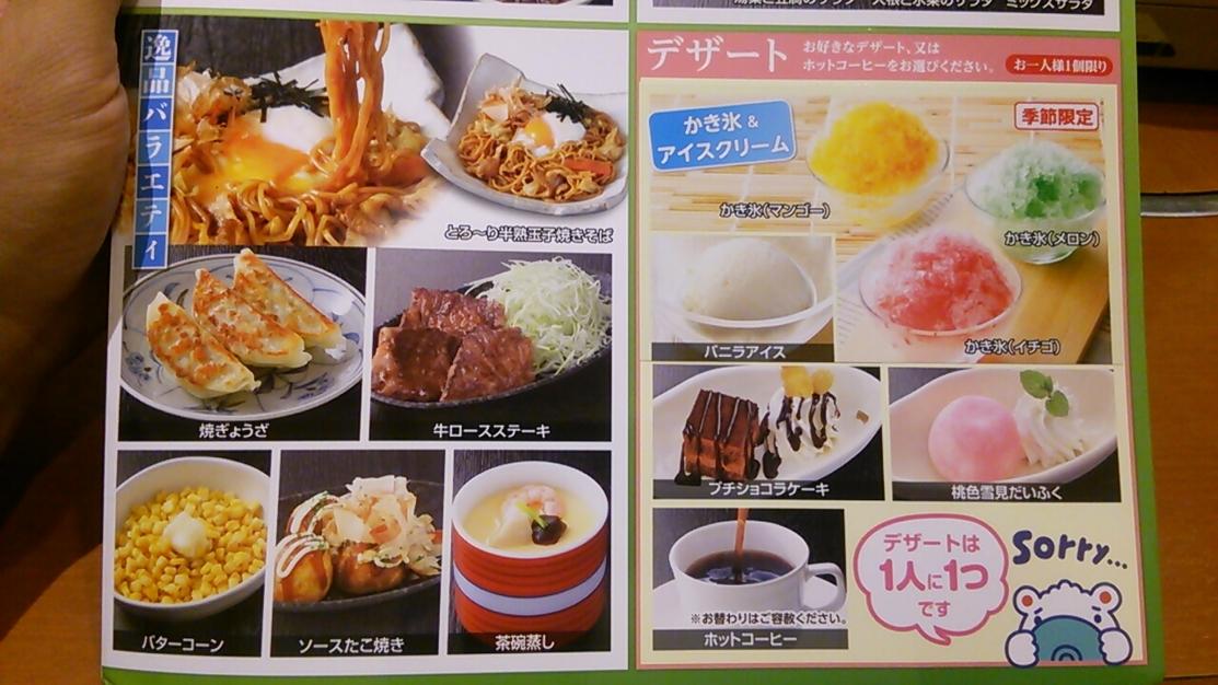 和食さと 羽島店