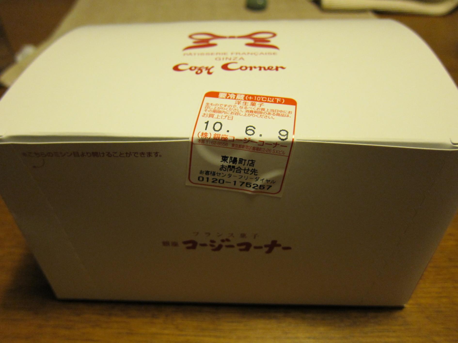 銀座コージーコーナー 東陽町店