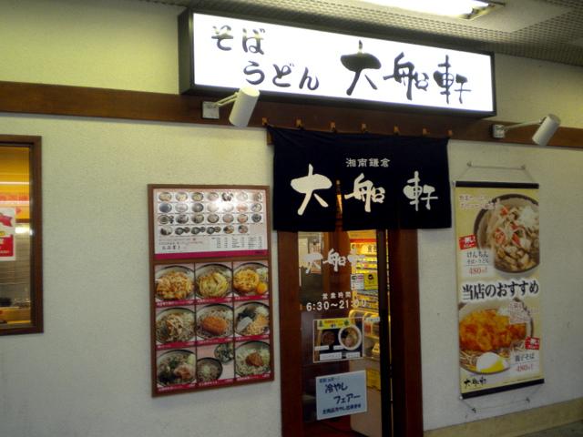 大船軒 逗子駅店