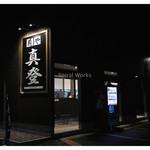42092726 - 店舗外観(2015.06)