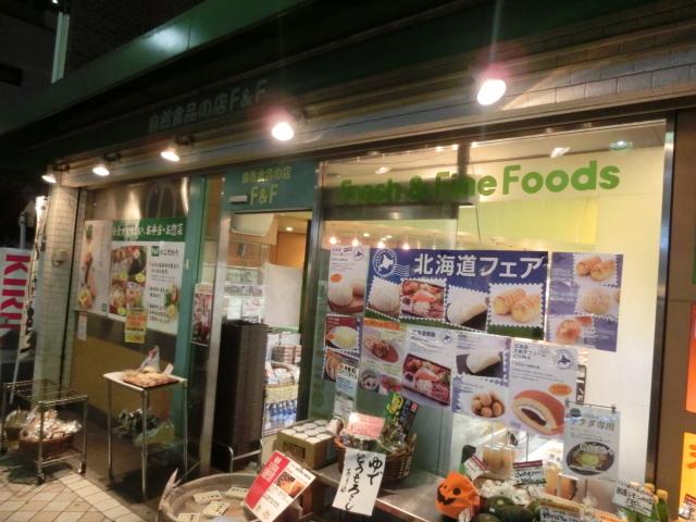 F&F 日吉店