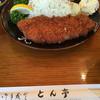 とんかつとん亭 - 料理写真:ロースカツ