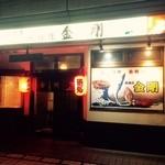 42113597 - 富山県の魚料理居酒屋!