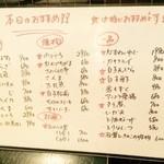 42113604 - 本日のおすすめメニュー!