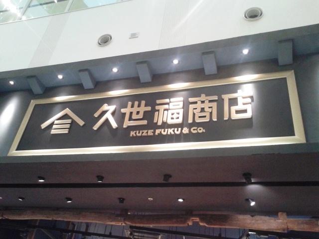 久世福商店 mozoワンダーシティ店