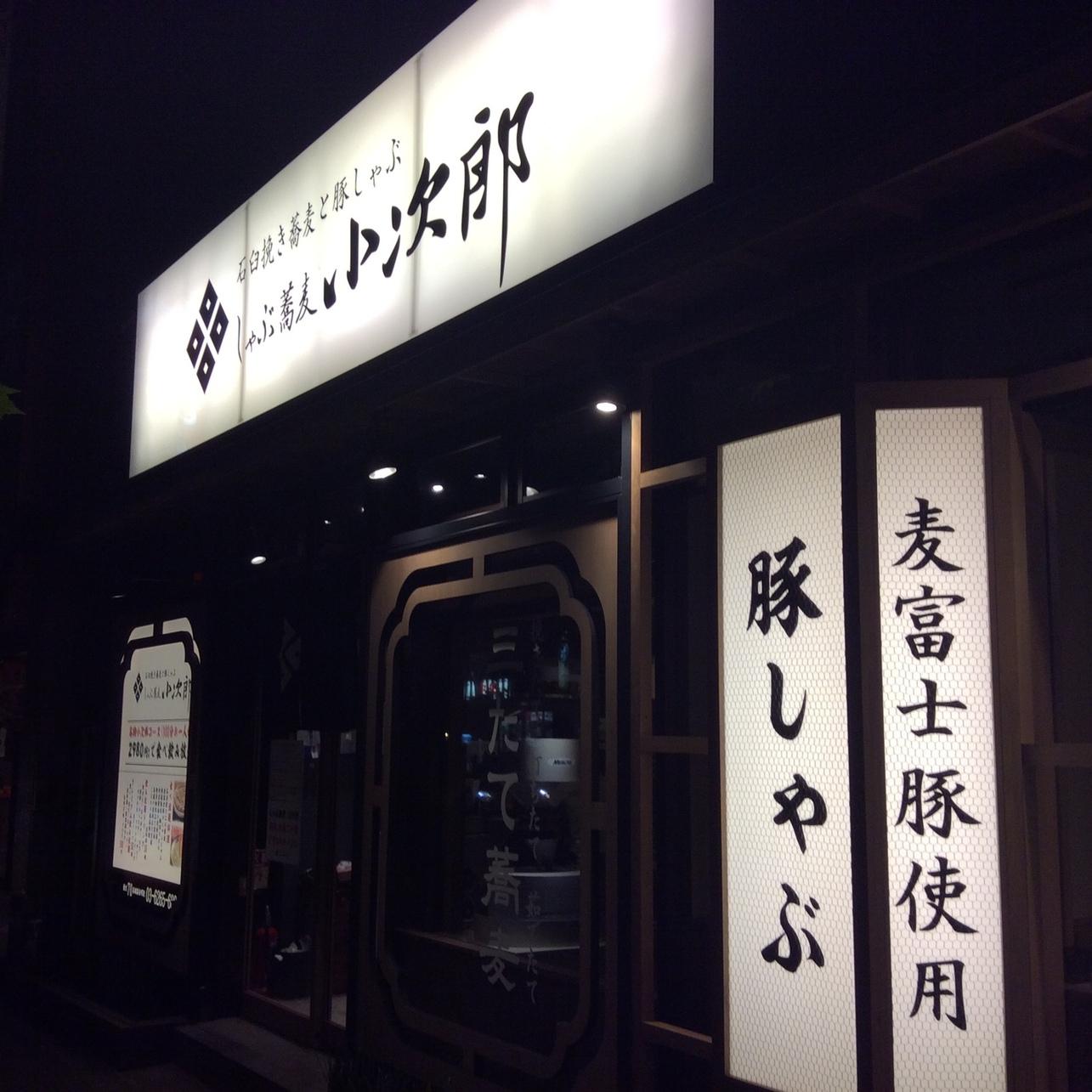 しゃぶ蕎麦 小次郎 水道橋店
