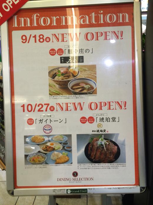 麺や 庄の ラゾーナ川崎