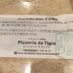 ピッツェリア ダ ティグレ - カットせずお出しする理由