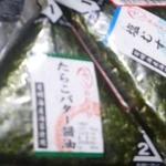 ビッグ・エー - 塩むすび 56円!!税別
