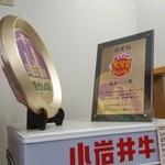 福田パン - 認定とか表彰とかすごいです