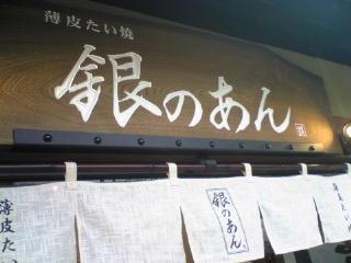 薄皮たい焼 銀のあん 日野駅店