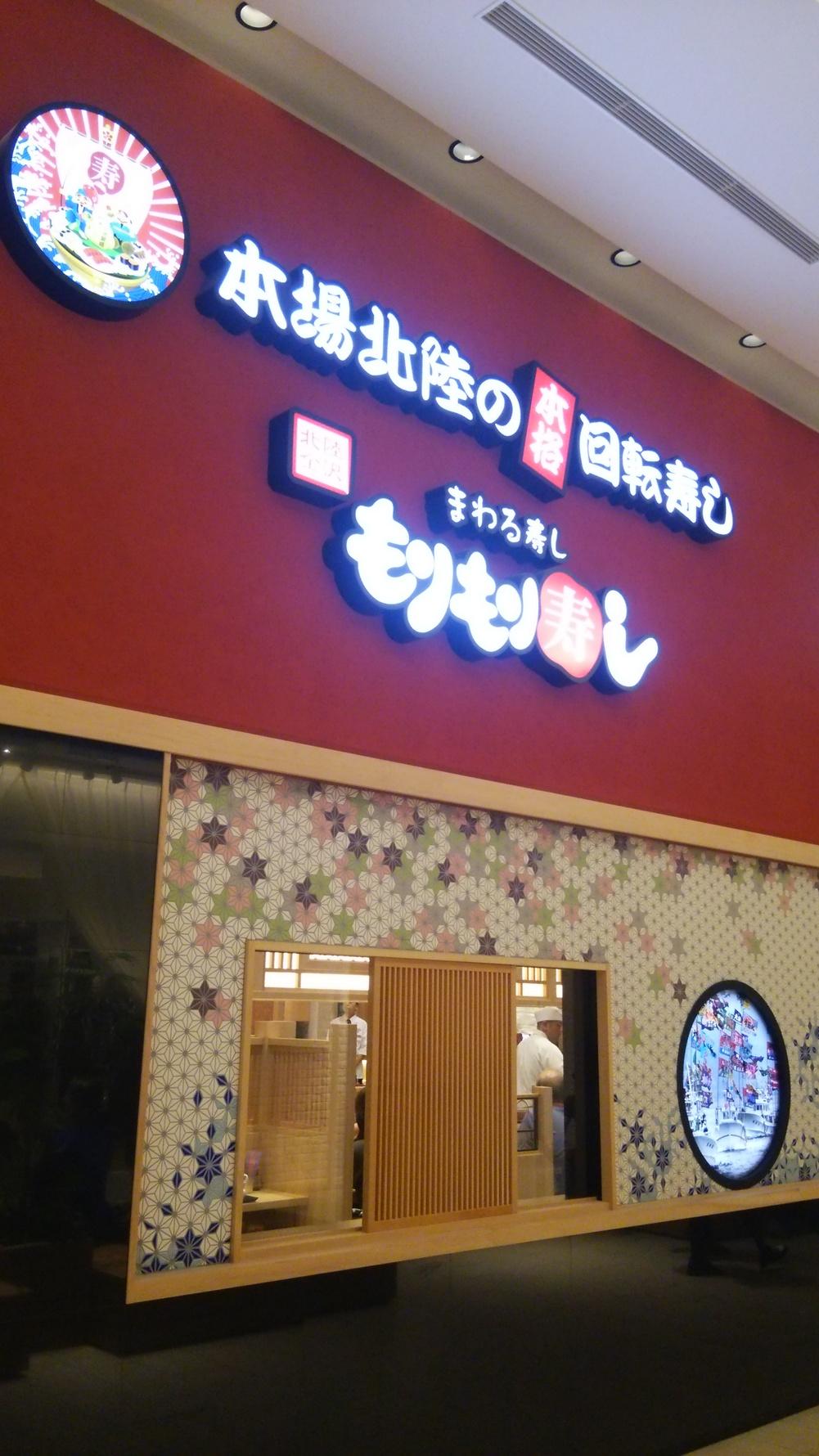もりもり寿司 mozoワンダーシティ店