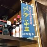 中国料理 龍亭 - 元祖冷やし中華の小さなノボリ旗