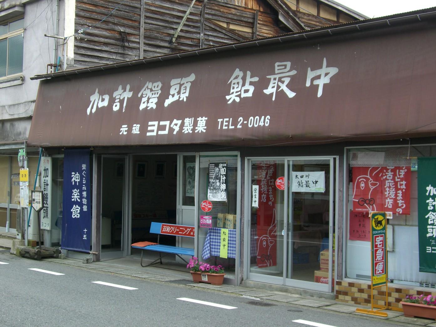 ヨコタ製菓