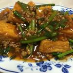 鴻華園 - ベトナム風ミンチ豆腐