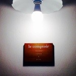 ル コントワ - 一番カッコイイ店