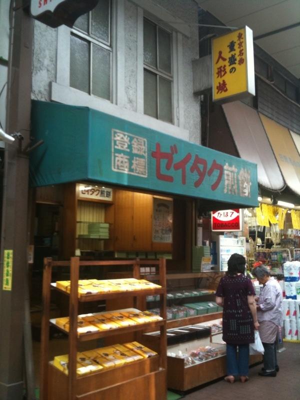 ゼイタク煎餅 佐竹分店