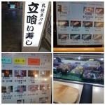札幌シーフーズ - 千歳空港の土産店内にあるお店です。