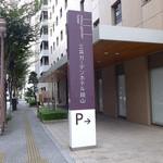 三井ガーデンホテル岡山 -