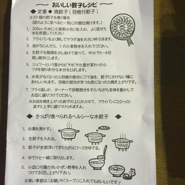七福長寿生餃子