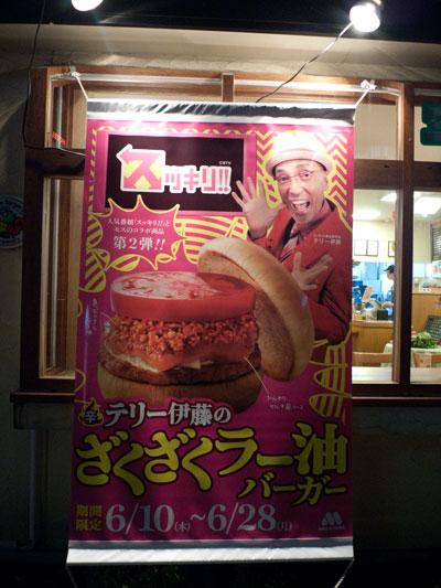 モスバーガー 静岡国一店