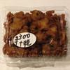 麻布あさひ - 料理写真:塩なんこつ唐揚  300円