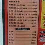 42247250 - 元祖八昌のメニュー 10月から値上げします。