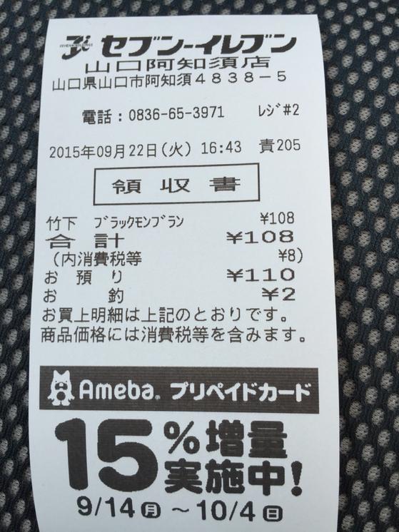 セブンイレブン 山口阿知須店
