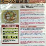 煮干鰮らーめん 圓 - 201509 ラーメン王石神さんの紹介記事