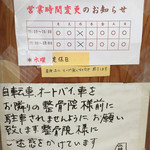 煮干鰮らーめん 圓 - 201509 水曜日は完全定休となりました