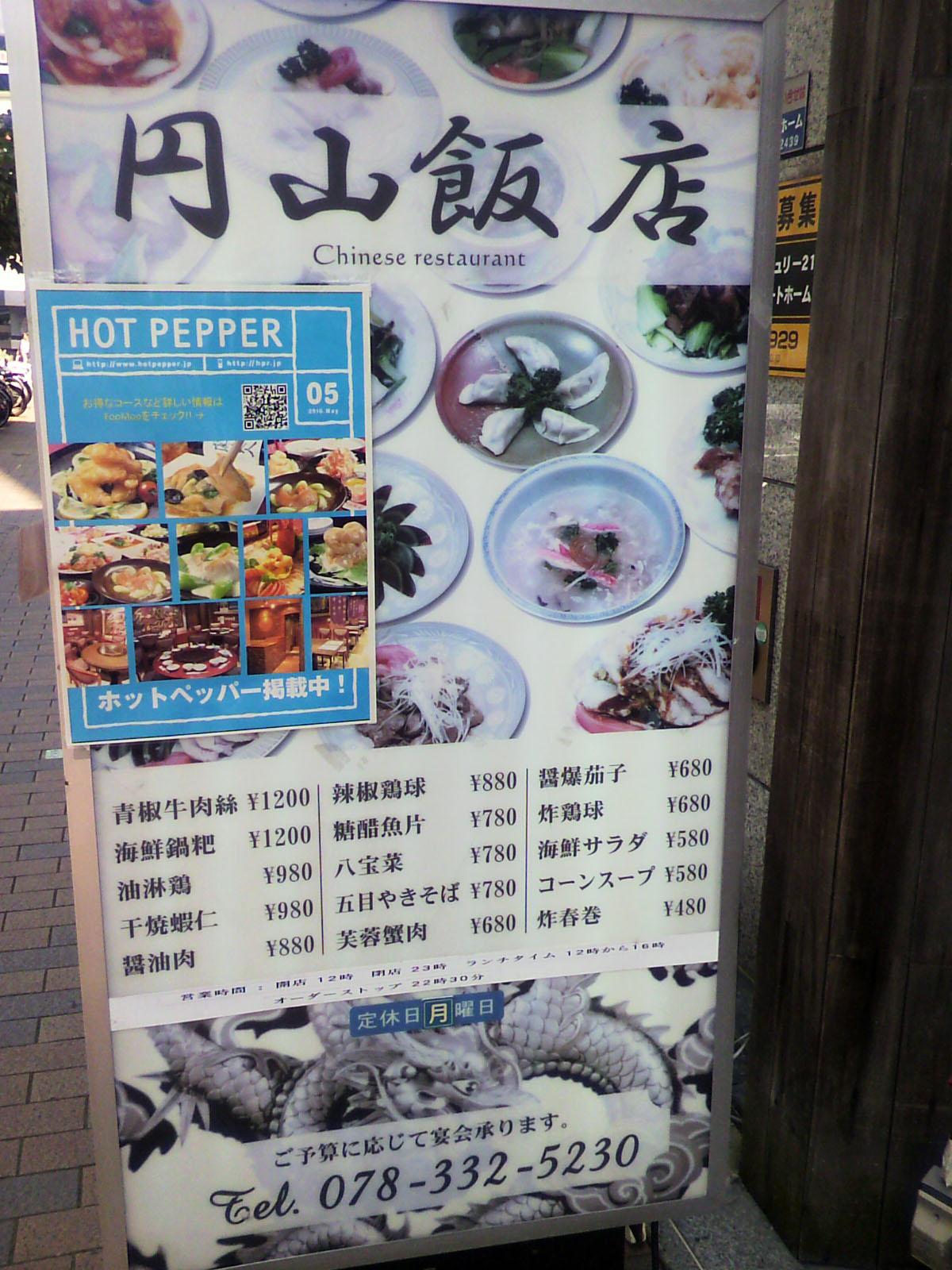 円山飯店 神戸三宮店