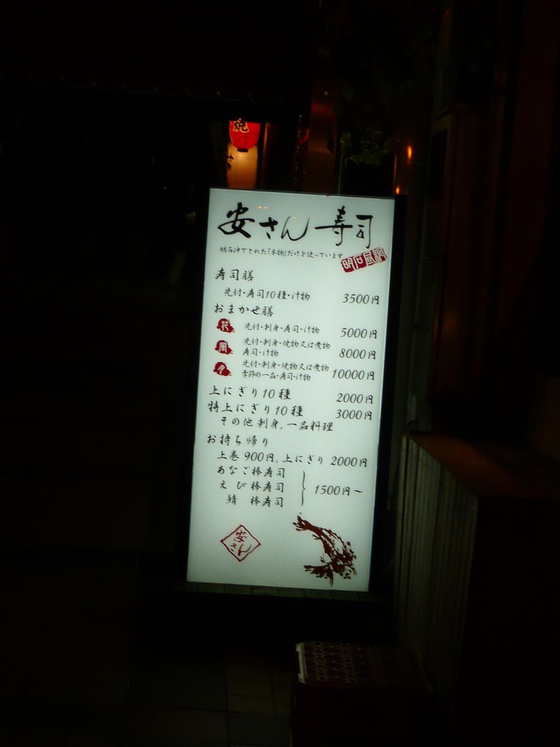 安さん 栄町店