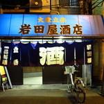 岩田屋酒店