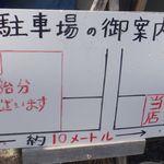 薮蕎麦 宮本 - 薮蕎麦 宮本(静岡県島田市)食彩品館.jp撮影