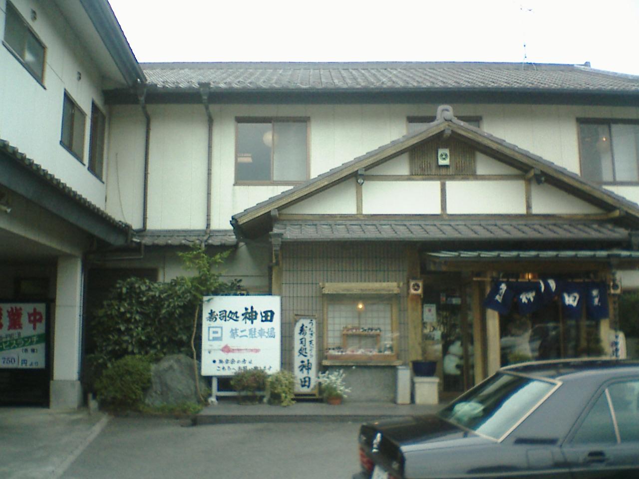 寿司処 神田