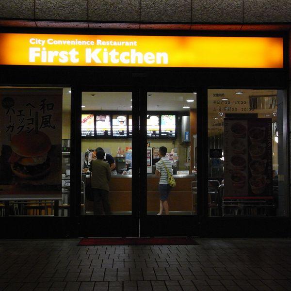 ファーストキッチン 豊洲センタービル店